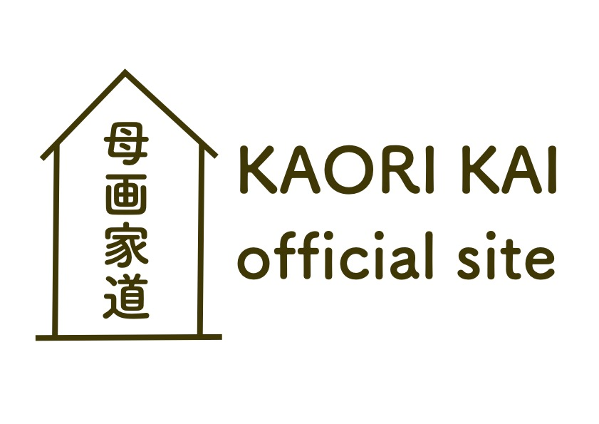 母画家道 甲斐香織公式サイト